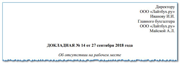 Докладная записка об отсутствии работника на рабочем месте: образец составления на 2018 год