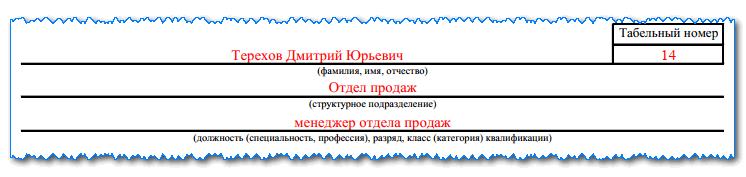 Изображение - Как заполняется записка-расчёт о предоставлении отпуска t60-2