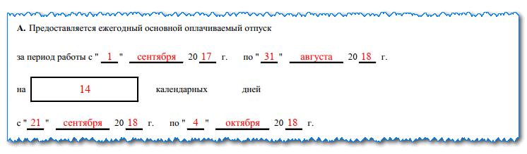 Изображение - Как заполняется записка-расчёт о предоставлении отпуска t60-3