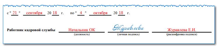 Изображение - Как заполняется записка-расчёт о предоставлении отпуска t60-5