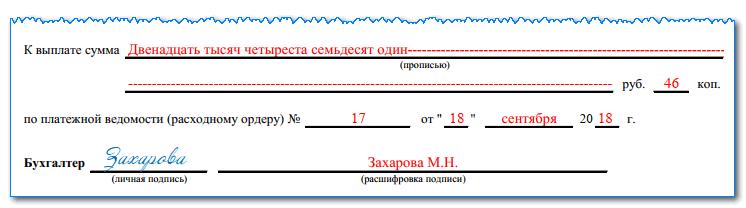 Изображение - Как заполняется записка-расчёт о предоставлении отпуска t60-9
