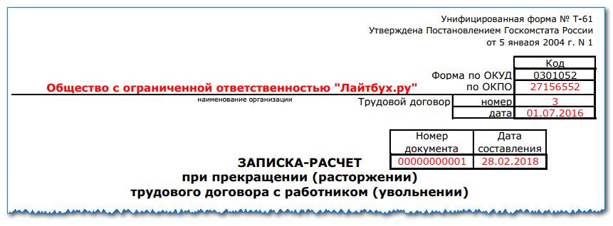 Изображение - Особенности предоставления и расчета отпуска по уходу за ребенком до 1,5 или 3 лет zapiska-t-61-1