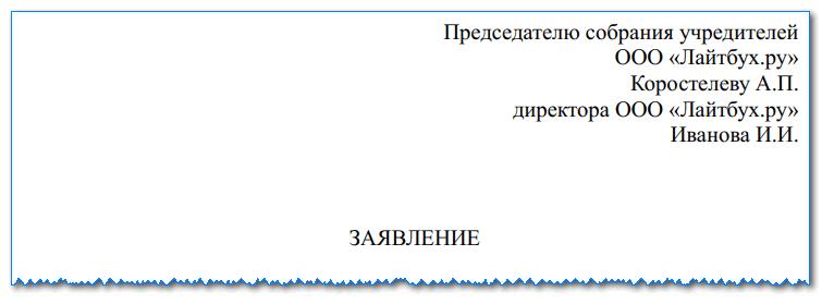 Увольнение директора ООО по собственному желанию: особенность и порядок действий в 2019 году