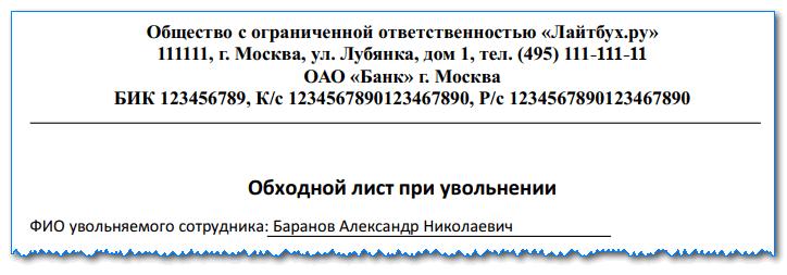 Изображение - Обходной лист obhodnoy-list1