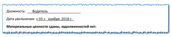 Изображение - Обходной лист obhodnoy-list2