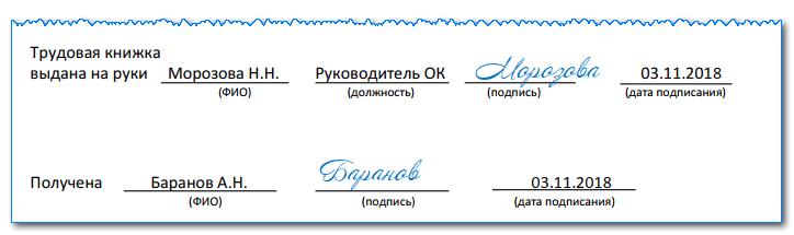 Изображение - Обходной лист obhodnoy-list4