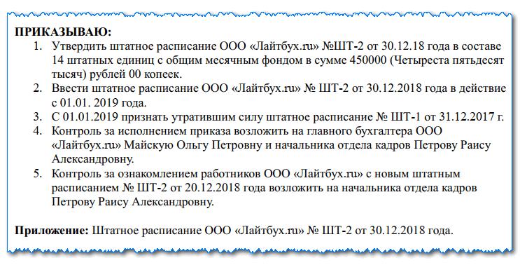 Изображение - Приказ об утверждении штатного расписания prikaz-ob-utv-shr2