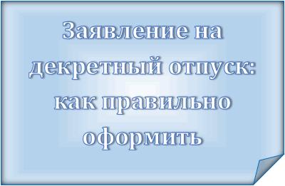 Изображение - Заявление о предоставлении декретного отпуска образец zayavlenie-na-dekretnyy-otpusk