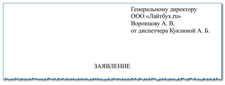 Изображение - Заявление о предоставлении декретного отпуска образец zayavlenie-na-dekretnyy-otpusk1