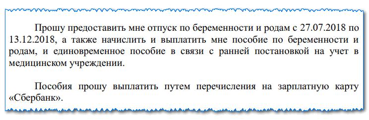Изображение - Заявление о предоставлении декретного отпуска образец zayavlenie-na-dekretnyy-otpusk2