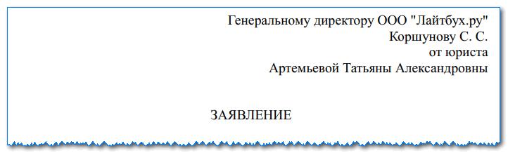 Изображение - Образец заявления на получение стандартного вычета на ребенка через работодателя zayavlenie-na-detskiy-vychet1