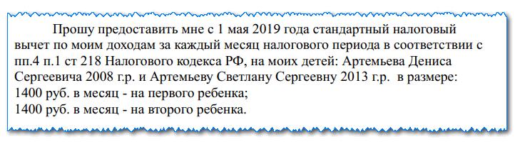 Изображение - Образец заявления на получение стандартного вычета на ребенка через работодателя zayavlenie-na-detskiy-vychet2