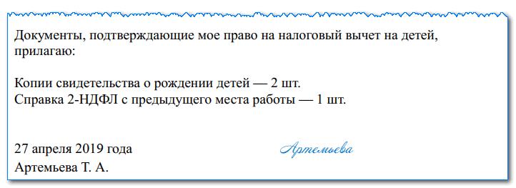 Изображение - Образец заявления на получение стандартного вычета на ребенка через работодателя zayavlenie-na-detskiy-vychet3