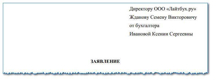 Изображение - Особенности предоставления и расчета отпуска по уходу за ребенком до 1,5 или 3 лет zayavlenie-na-otpusk-po-uhodu1
