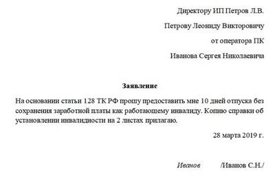 Изображение - Могут ли отказать в отпуске за свой счет пенсионеру mogut-li-otkazat-v-otpuske-za-svoy-schet-5