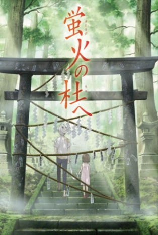 Japanese Movie Review : Hotarubi no Mori e (Into the Forest of Fireflies)
