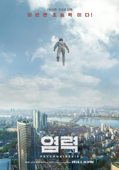 Top 8 Must Watch Korean Movies So Far in 2018 –– Movie Recommendations