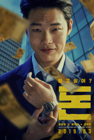 Korean Movies Coming Out in March & April 2019 We Can't ...