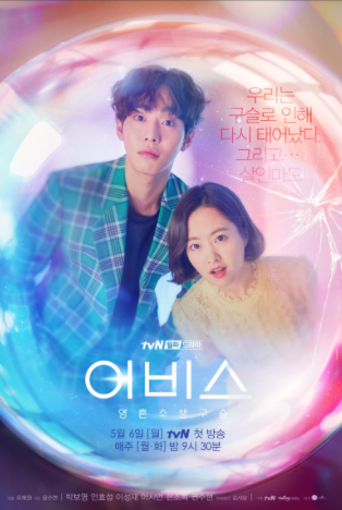 8 New and Upcoming Korean Drama Coming Out May 2019 –– Recommendation