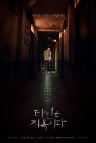 "KDrama Review ""Strangers From Hell"" : Humans Are The Scariest Creatures"