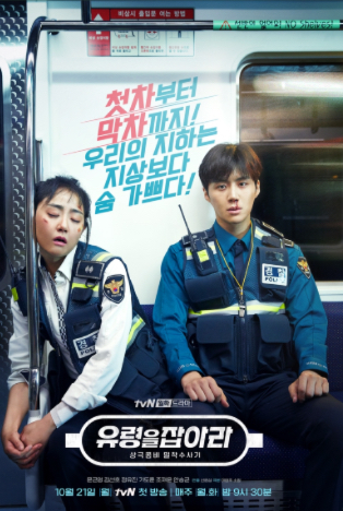 Most Anticipated Korean Dramas This Fall–– October Recommendations