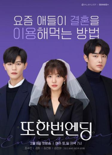 February korean dramas to watch