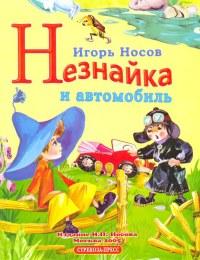 """:: Книга """"Незнайка и автомобиль"""" - Носов Игорь Петрович ..."""
