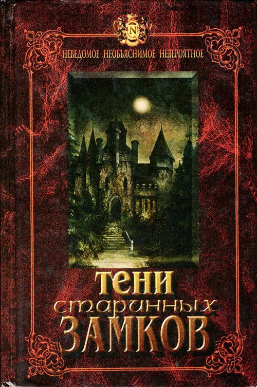 """:: Книга """"Тени старинных замков"""" - Непомнящий Николай ..."""