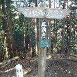 三角点/品刕(しなしゅう)近傍 点<644m>(ST-016)埼玉県秩父市