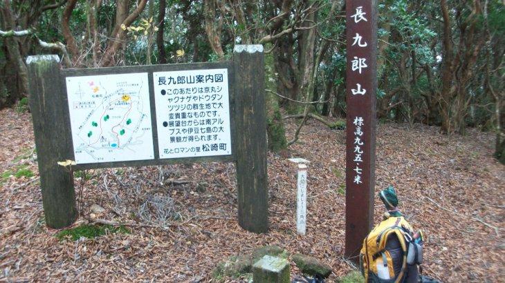 長九郎山 <996m> (JA/SO-050) 静岡県賀茂郡松崎町/西伊豆町