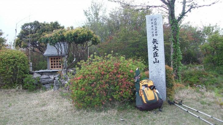 矢大臣山 (965m) <JA/FS-087> 福島県田村郡小野町