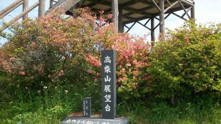 高柴山 (884m) <JA/FS-111> 福島県田村郡小野町