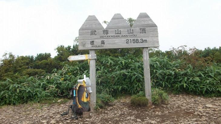 武尊山 <2158m> (JA/GM-005) 群馬県利根郡みなかみ町/川場村
