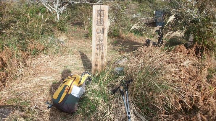 高通山 <519m> (JA/SO-097) 静岡県賀茂郡松崎町/南伊豆町