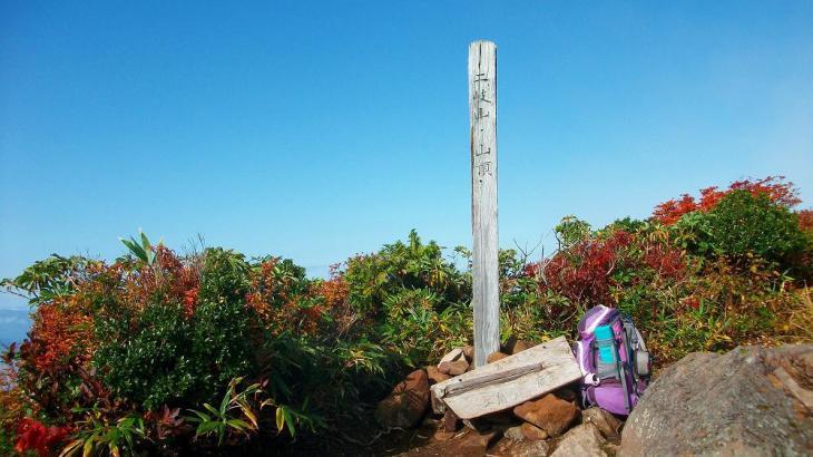 二岐山 <1544m> (JA/FS-021) 福島県岩瀬郡天栄村