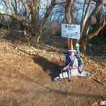 難台山 <553m> (JA/IB-008) 茨城県笠間市/石岡市