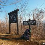 奥久慈男体山 <654m> (JA/IB-005) 茨城県常陸太田市/久慈郡大子町