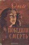 Обложка 1959 года