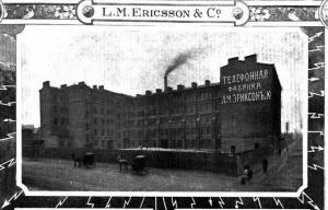 Фабрика Эрикссона в Санкт-Петербурге