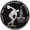 Платиновая монета к Олимпиаде 1980 года
