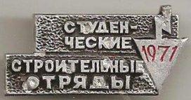 Значок ССО 1971 года