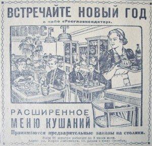 Реклама советского общепита
