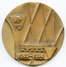 Медаль к 25-летию ВССО