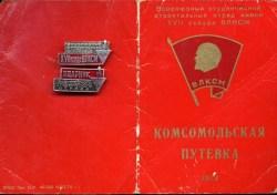 Комсомольские путевки других лет