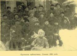 "Кусинские ""кабинетчики"". 1905 год"