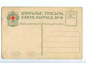 Обратная сторона открытки Общества Св. Евгении
