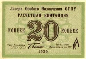 Kvitantsiya_SLONa_1929