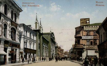 Вот так этот же дом на углу ул.Никольской и Богоявленского переулка выглядел в начале ХХ века. Хорошо видна вывеска A.Rallet & Ko и барельеф (тот самый, на который сейчас прикреплена ферма).