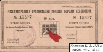 Лотерейный билет МОПР