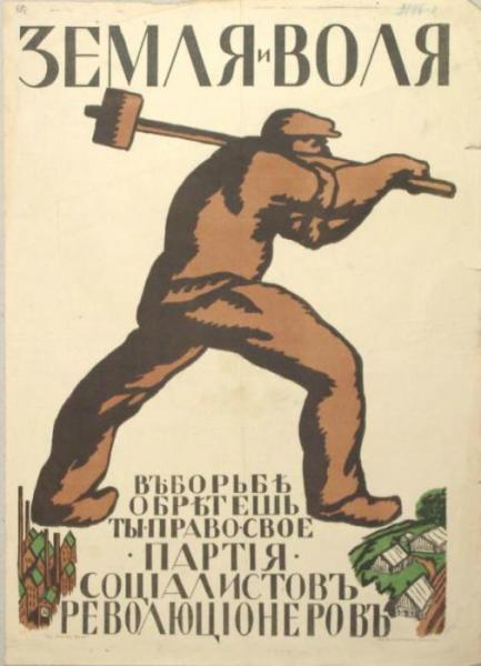 Агитационный плакат эсеров